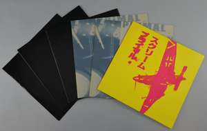 "Primal Scream - Six 12"" Vinyl promos all mint original pressings 'Kowalski' 'If The Move Kill 'Em' 'Star' 'Jailbird (Dust Brothers)' 'Jailbird (Toxic Trio)' & 'Funky Jam (George Clinton)'"